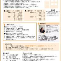 不動産投資塾のお知らせ