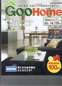 GooHome表紙
