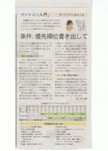 タイムス住宅新聞131011