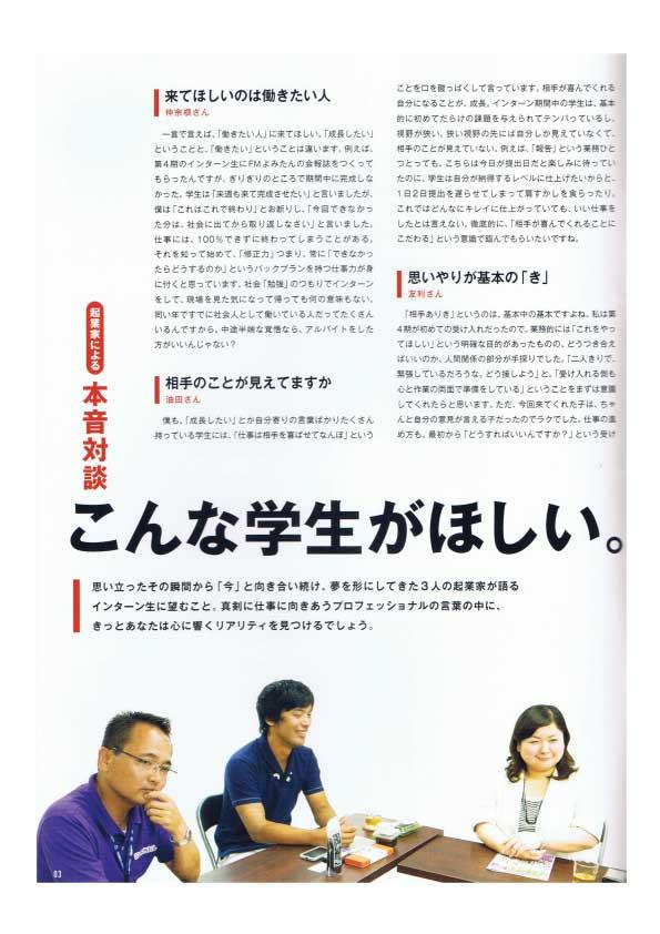 起業家留学2