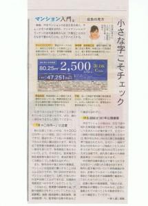 タイムス住宅新聞2013-11-8
