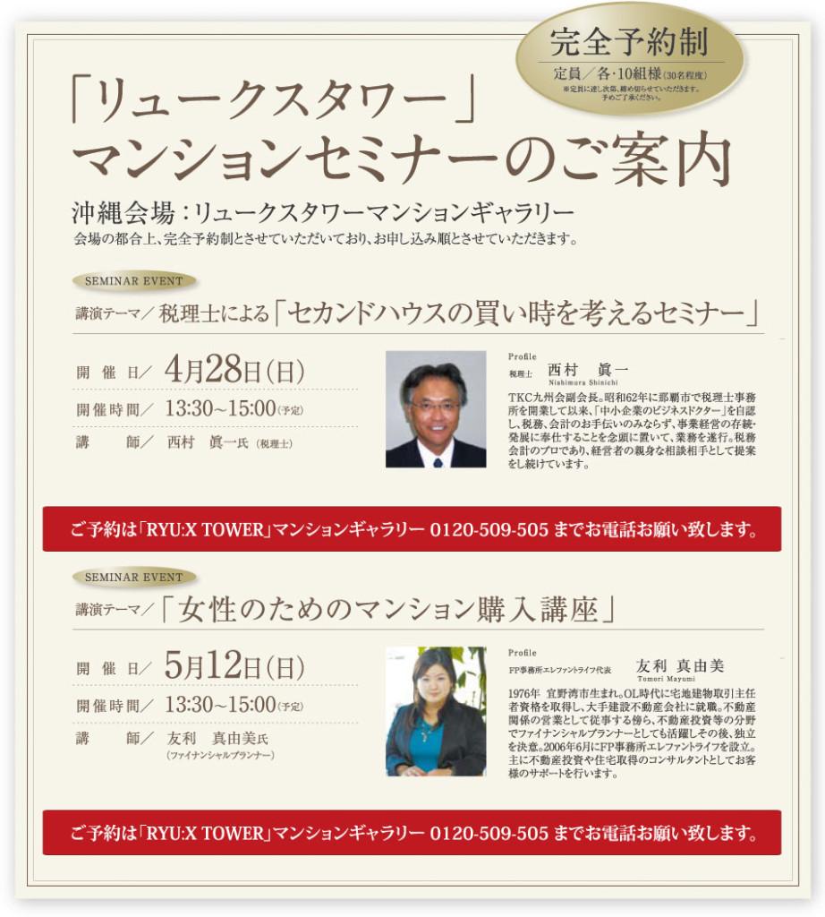 event201304_okinawa